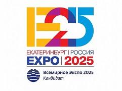 Екатеринбург ЭКСПО - 2025