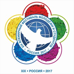 XIX ВСЕМИРНЫЙ ФЕСТИВАЛЬ МОЛОДЁЖИ И СТУДЕНТОВ • РОССИЯ 2017 •