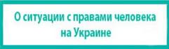 О ситуации с правами человека на Украине