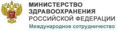 Министерство здравоохранения. Международное сотрудничество