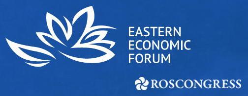 Восточный экономический форум 2019